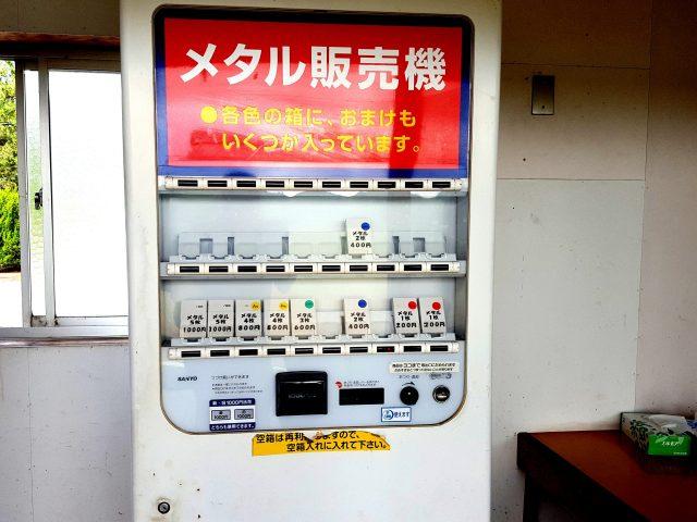 柏崎シーサイドゴルフクラブメダル販売機