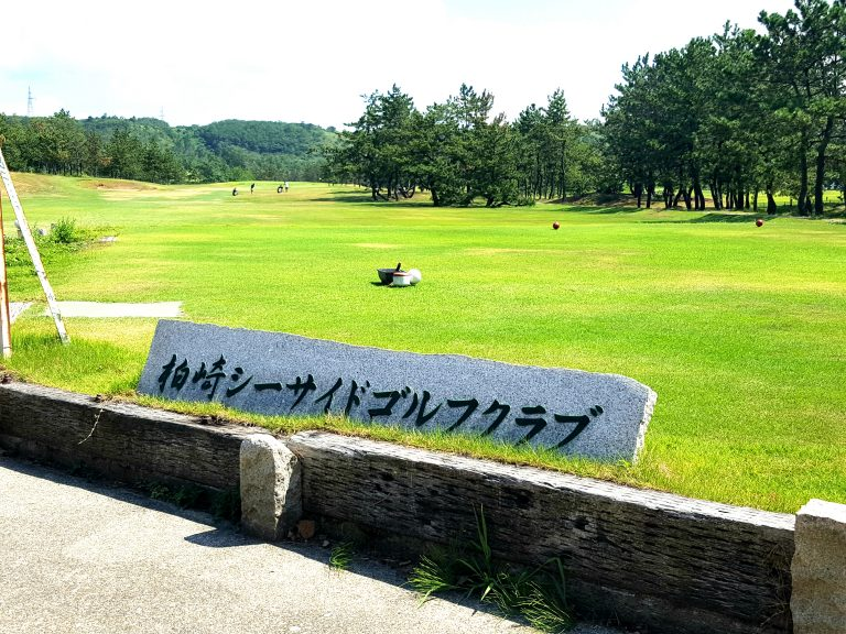 柏崎シーサイドゴルフクラブ1H