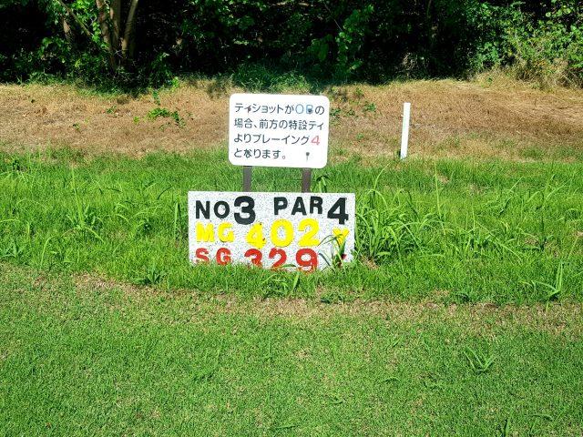 柏崎シーサイドゴルフクラブロングPar4