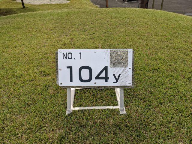 滝谷ゴルフパーク1H