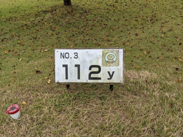 滝谷ゴルフパーク3H