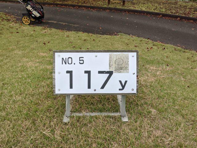 滝谷ゴルフパーク5H